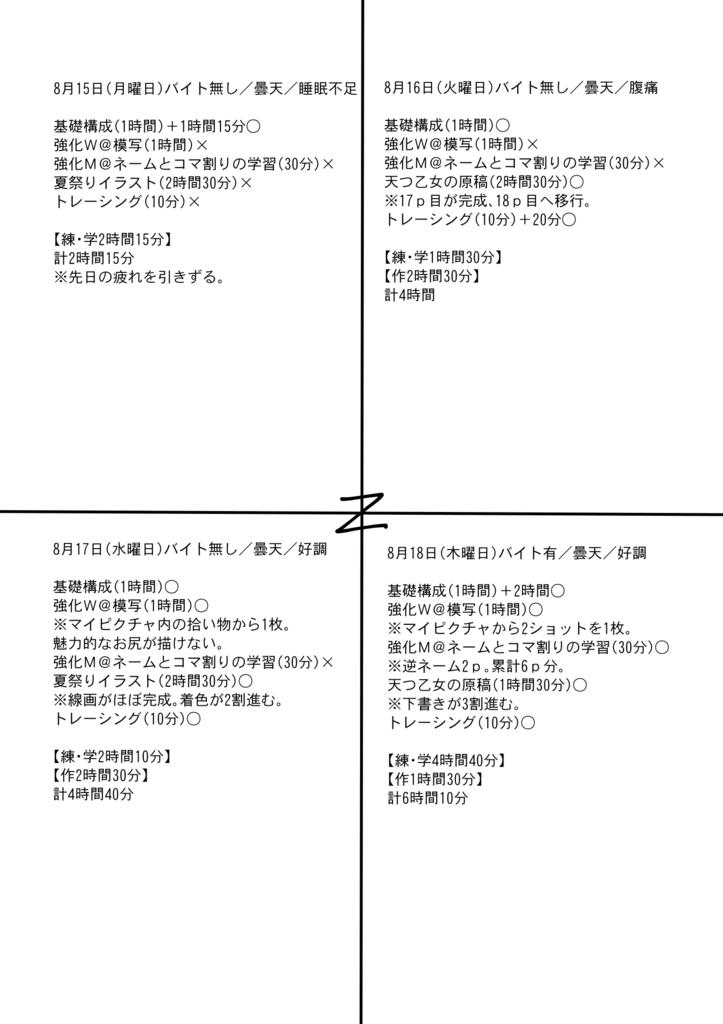 f:id:kabotyanokakasi:20160821180633j:plain