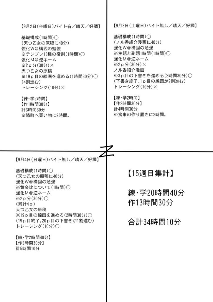 f:id:kabotyanokakasi:20160904175845j:plain