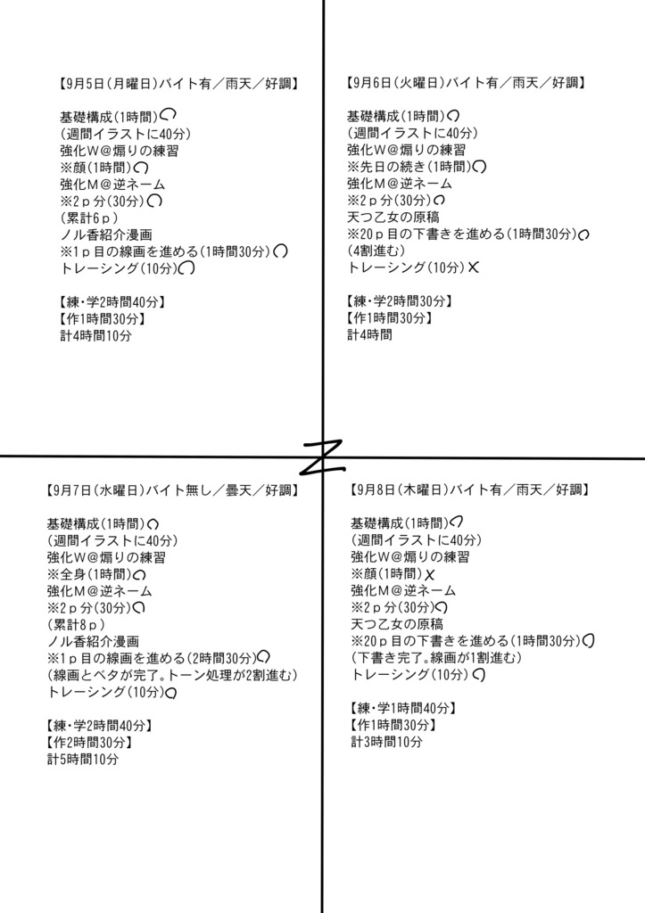 f:id:kabotyanokakasi:20160911195210j:plain