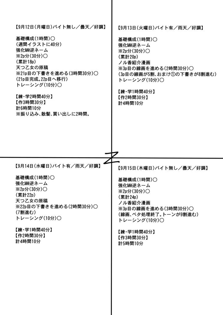 f:id:kabotyanokakasi:20160918202026j:plain