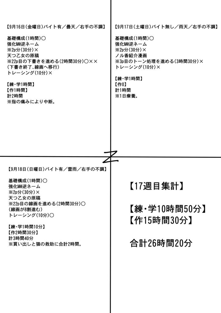 f:id:kabotyanokakasi:20160918202055j:plain