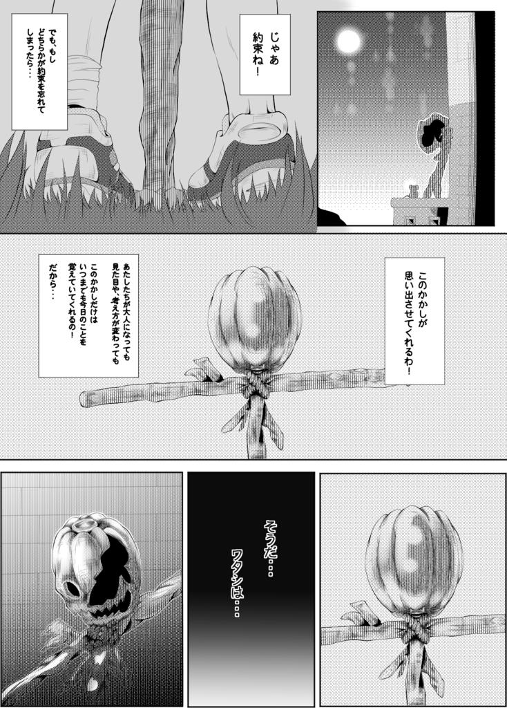f:id:kabotyanokakasi:20160921161242p:plain