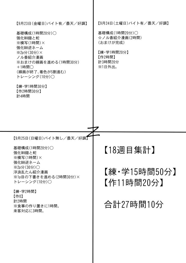 f:id:kabotyanokakasi:20160925192912j:plain