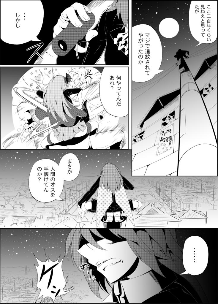 f:id:kabotyanokakasi:20161017160858j:plain