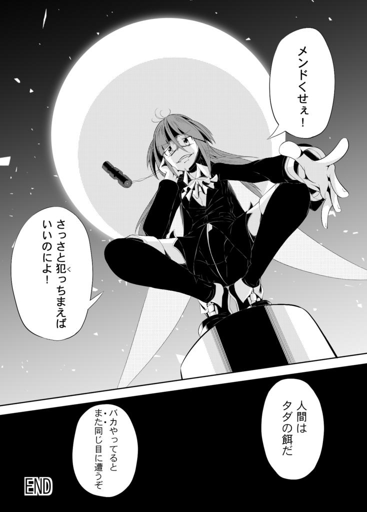 f:id:kabotyanokakasi:20161017161002j:plain