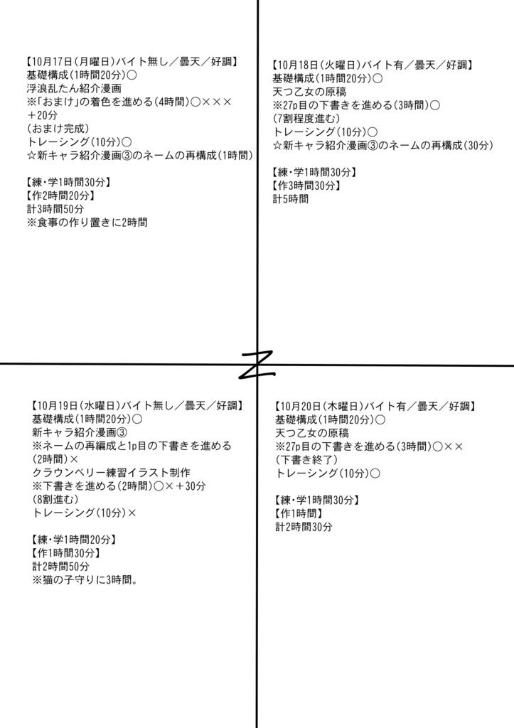 f:id:kabotyanokakasi:20161023174817j:plain