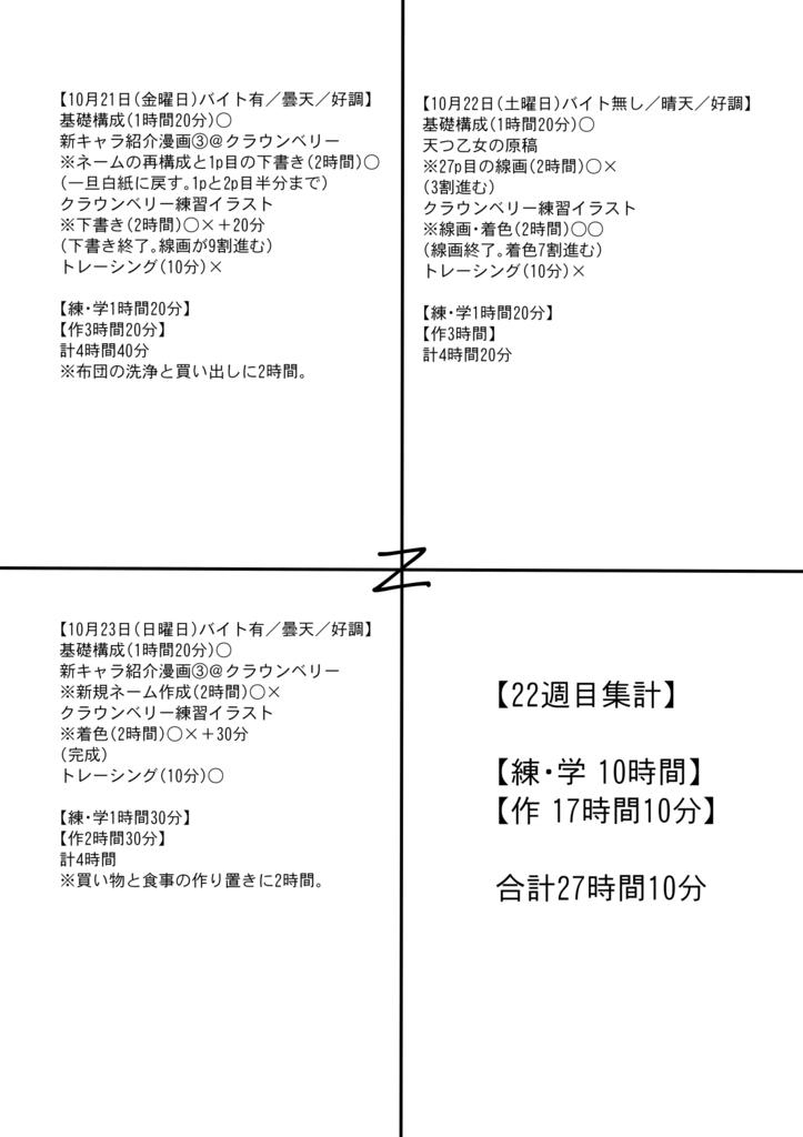 f:id:kabotyanokakasi:20161023174845j:plain