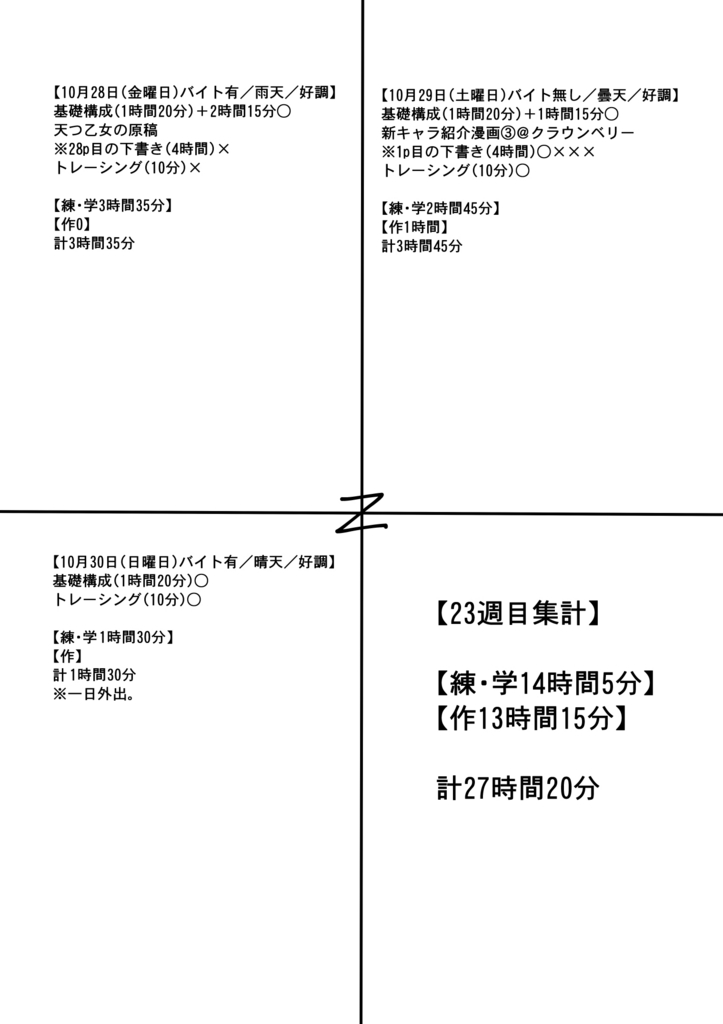 f:id:kabotyanokakasi:20161030193432j:plain