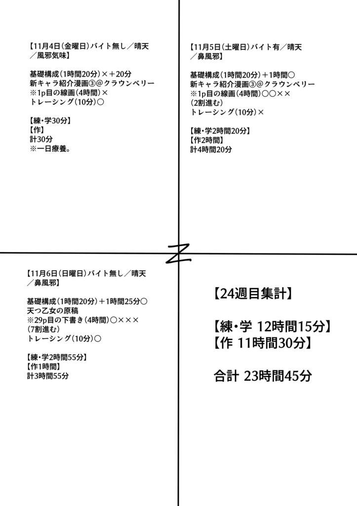 f:id:kabotyanokakasi:20161106193013j:plain