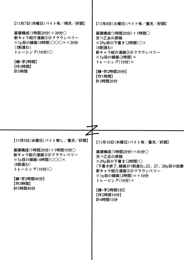 f:id:kabotyanokakasi:20161113213517j:plain