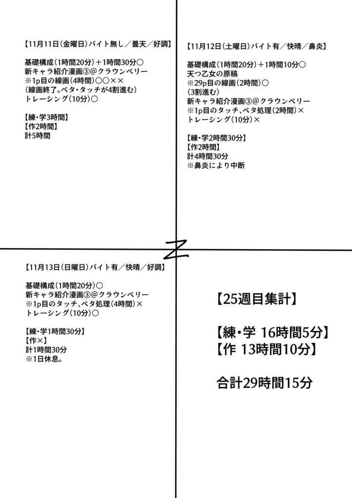 f:id:kabotyanokakasi:20161113213538j:plain