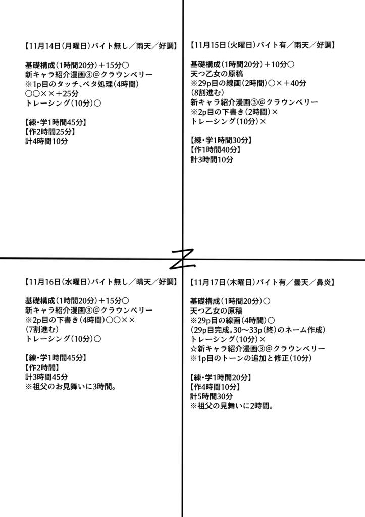 f:id:kabotyanokakasi:20161121174905j:plain