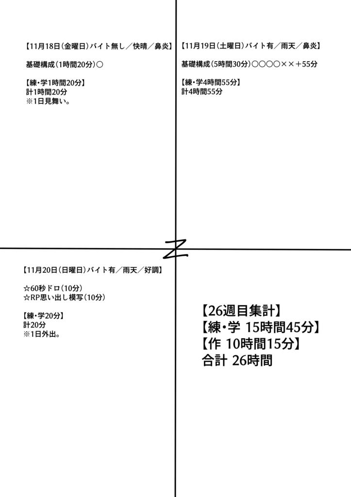 f:id:kabotyanokakasi:20161121174923j:plain