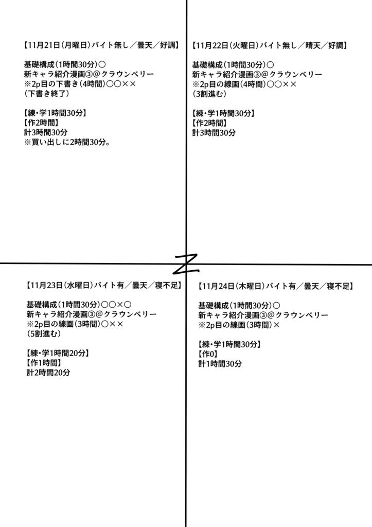 f:id:kabotyanokakasi:20161127190700j:plain