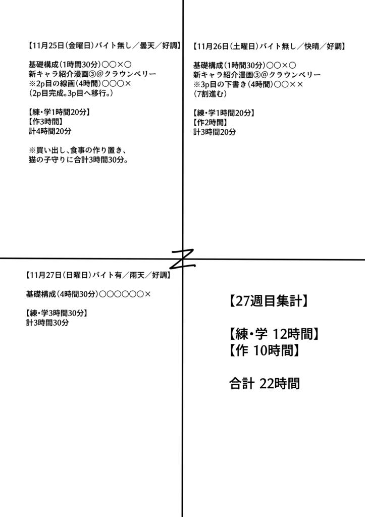f:id:kabotyanokakasi:20161127190726j:plain