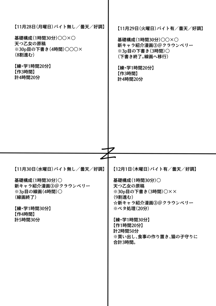 f:id:kabotyanokakasi:20161204181422j:plain