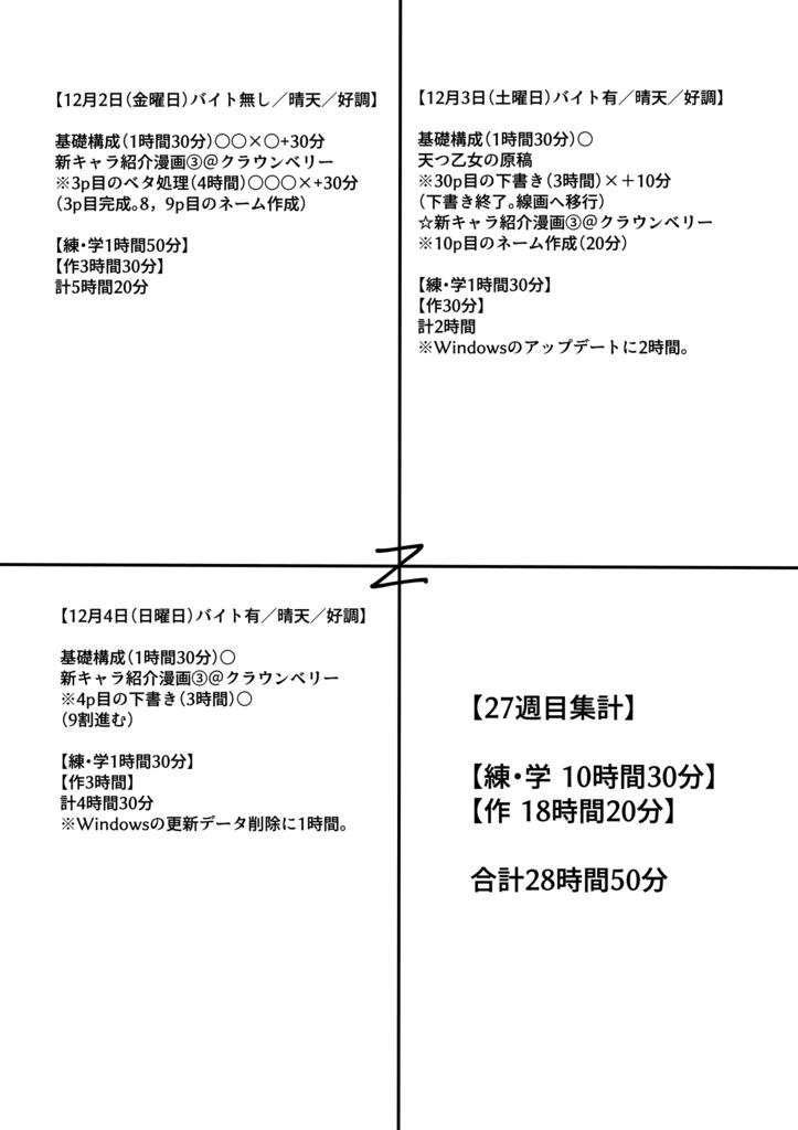 f:id:kabotyanokakasi:20161204181502j:plain