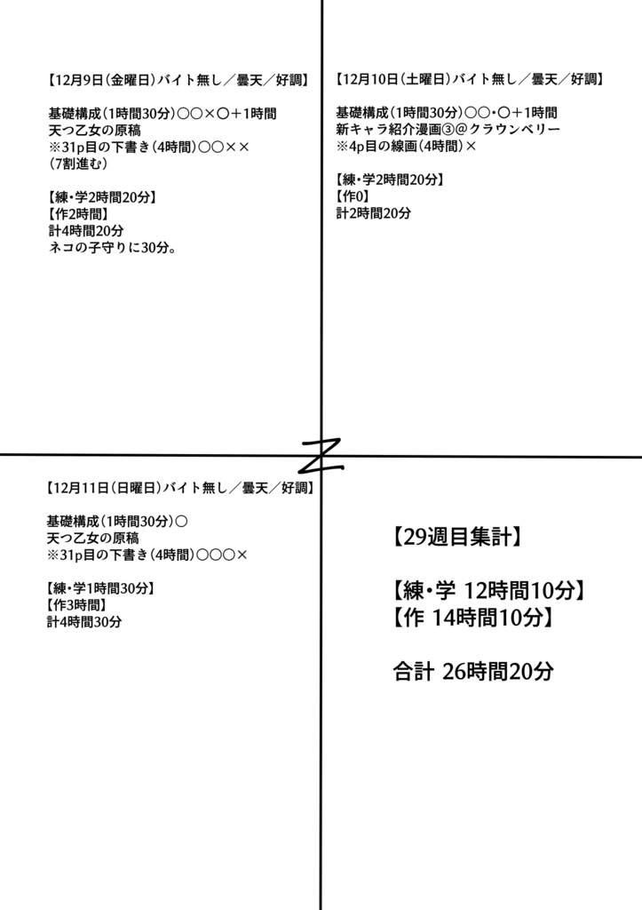 f:id:kabotyanokakasi:20161211202313j:plain