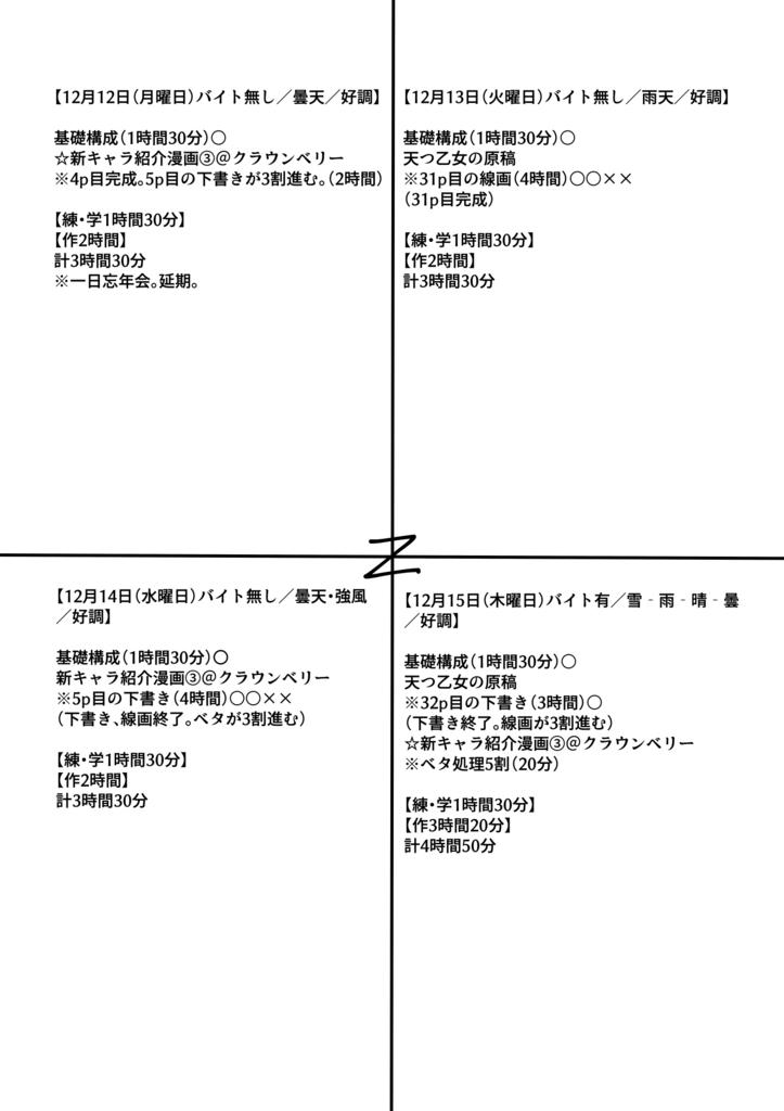 f:id:kabotyanokakasi:20161218195656j:plain