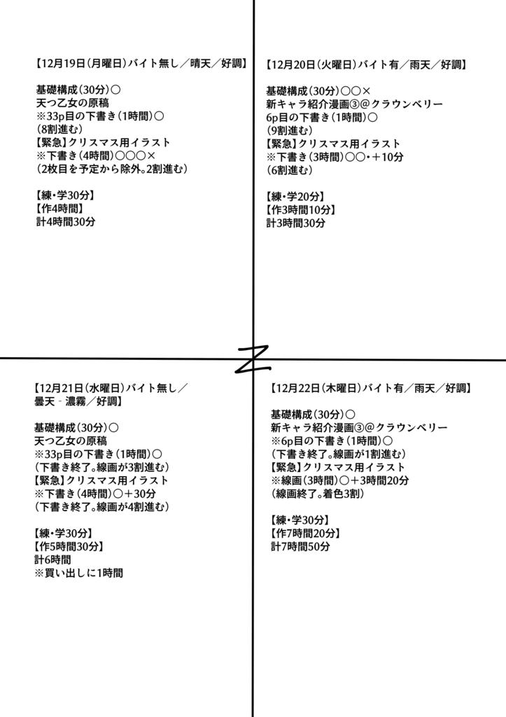 f:id:kabotyanokakasi:20161225221649j:plain
