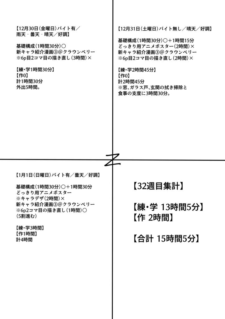 f:id:kabotyanokakasi:20170101192338j:plain