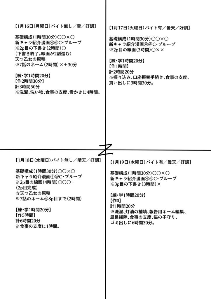 f:id:kabotyanokakasi:20170122191615j:plain
