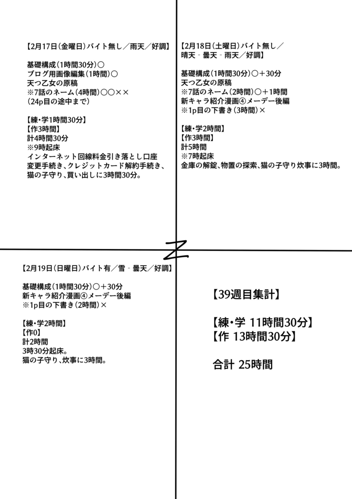 f:id:kabotyanokakasi:20170219190048j:plain