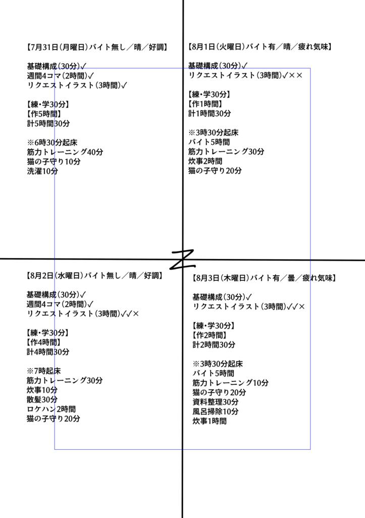 f:id:kabotyanokakasi:20170806183109j:plain