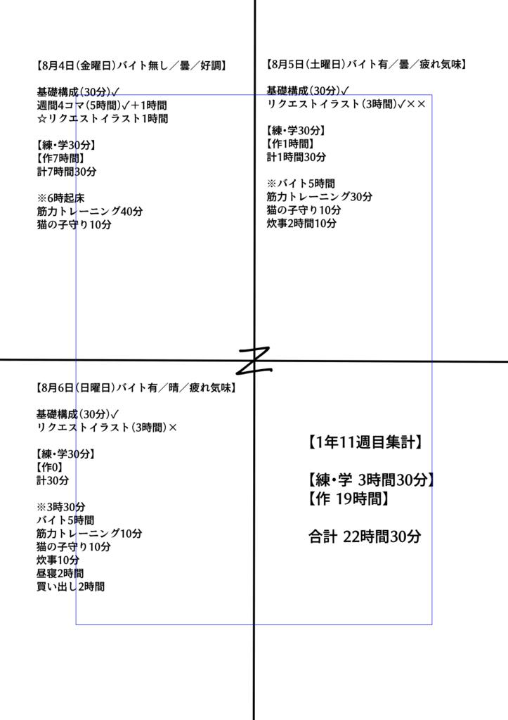 f:id:kabotyanokakasi:20170806183129j:plain