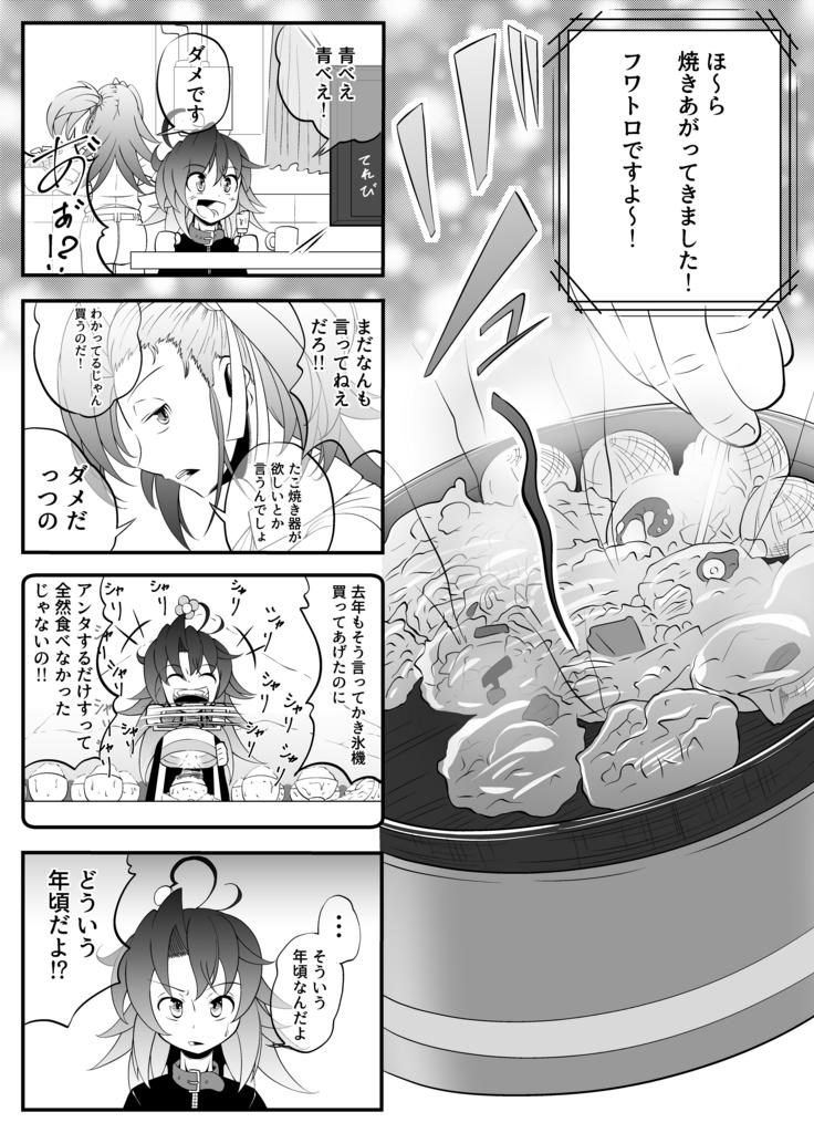 f:id:kabotyanokakasi:20170813193044j:plain