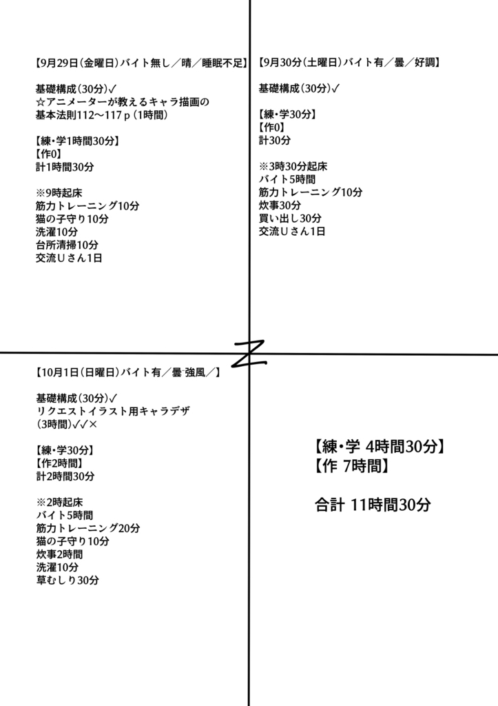 f:id:kabotyanokakasi:20171001202110j:plain