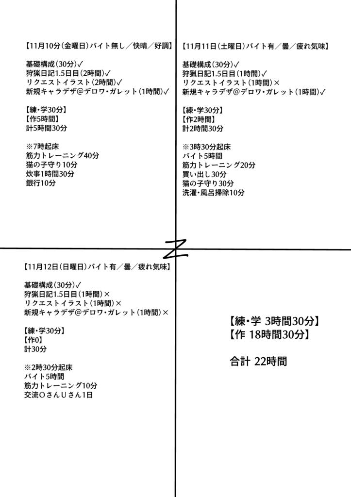 f:id:kabotyanokakasi:20171112200342j:plain
