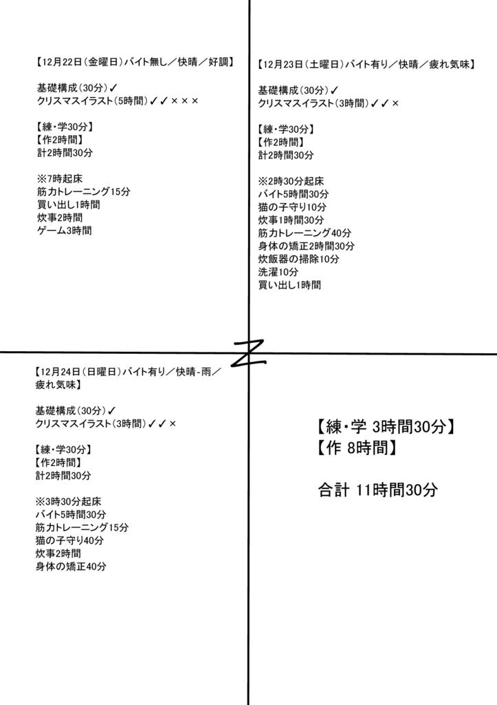 f:id:kabotyanokakasi:20171224211957j:plain