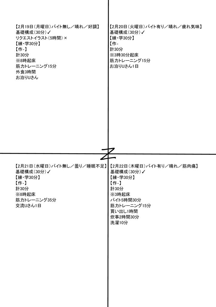 f:id:kabotyanokakasi:20180225165104j:plain