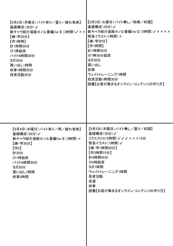 f:id:kabotyanokakasi:20190908163114j:plain