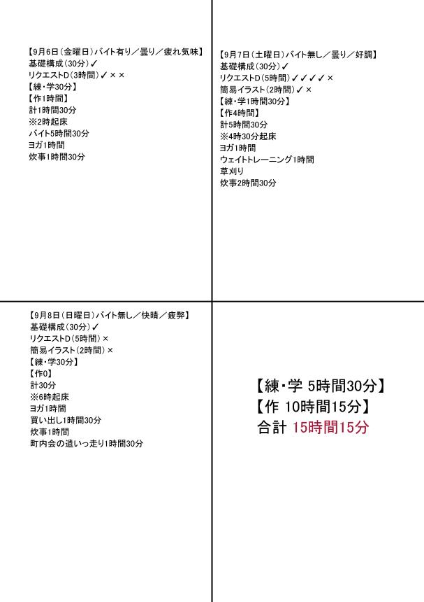 f:id:kabotyanokakasi:20190908163132j:plain