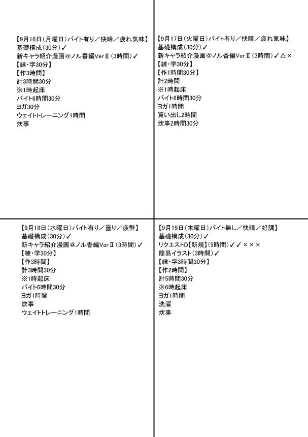 f:id:kabotyanokakasi:20190922214147j:plain