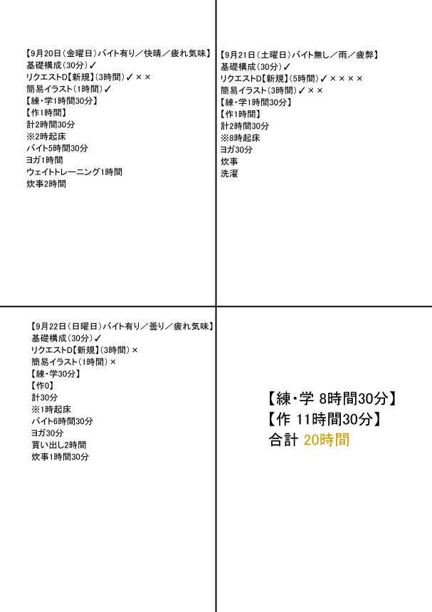 f:id:kabotyanokakasi:20190922214158j:plain