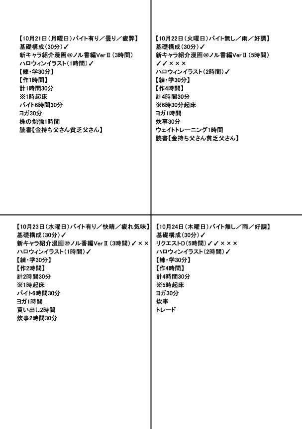 f:id:kabotyanokakasi:20191027172732j:plain