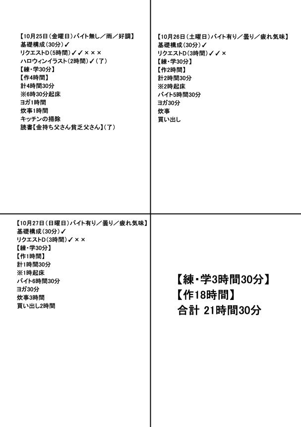 f:id:kabotyanokakasi:20191027172741j:plain