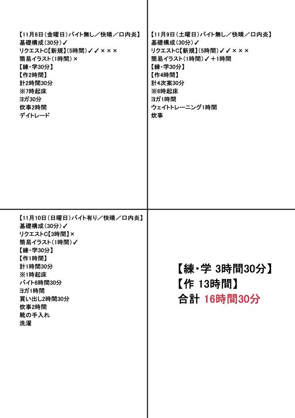 f:id:kabotyanokakasi:20191110170313j:plain