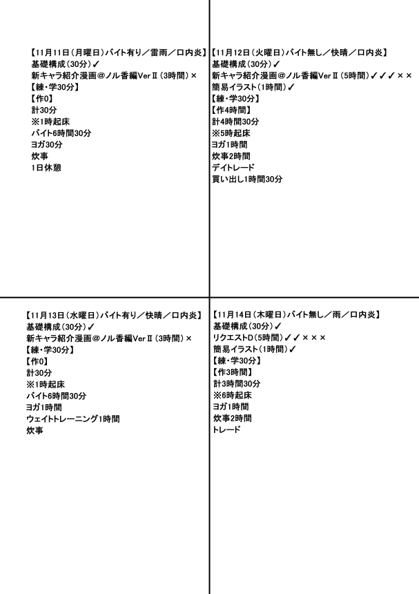 f:id:kabotyanokakasi:20191117172153j:plain