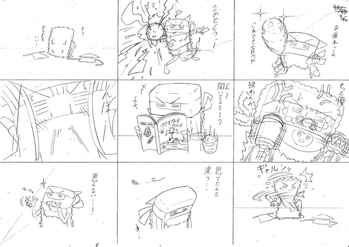 f:id:kabotyanokakasi:20210617002746j:plain