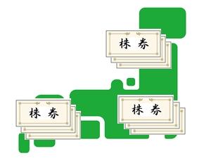 株の売買が日本国内の株式市場で行われている株を国内株式と言います