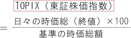 TOPIX(東証株価指数)の計算式