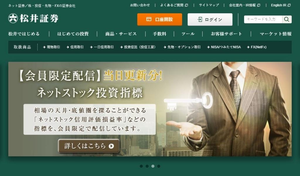 大手インターネット証券「松井証券」