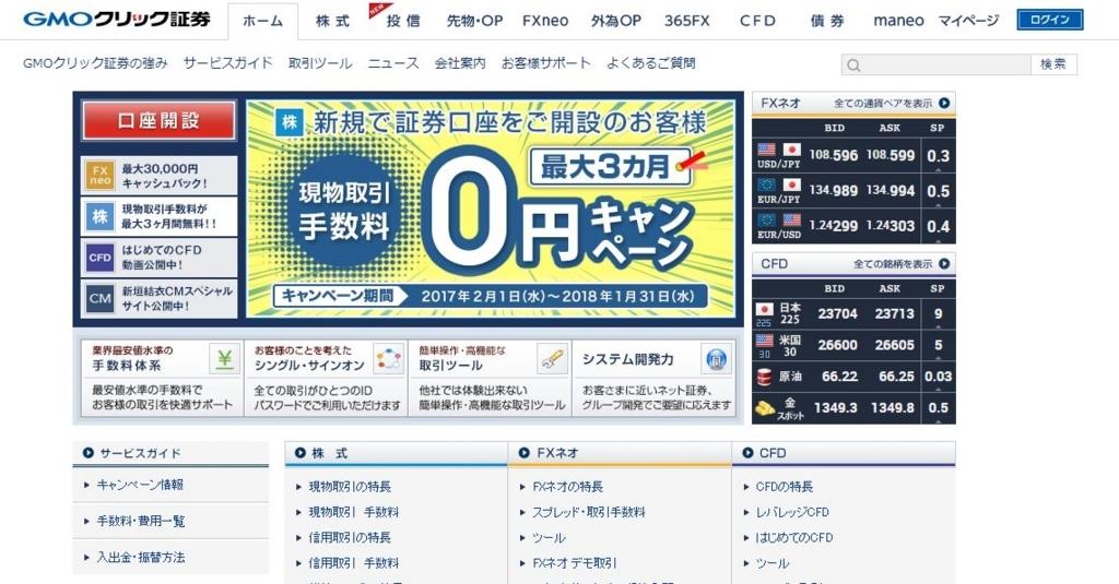 インターネット証券で人気のクリック証券