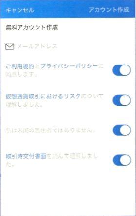アカウント作成時、いくつか確認される事項があり、確認したらそれぞれチェックしましょう