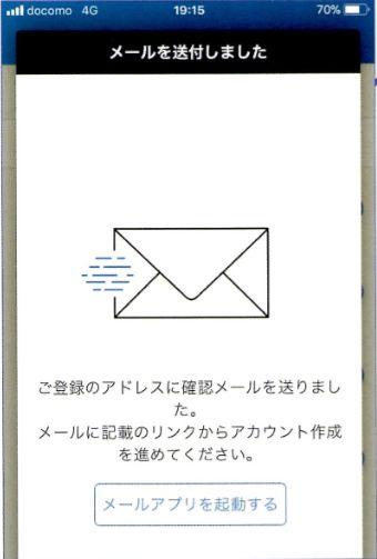 入力したメールアドレスにメールが届きます。その中のリンクをクリック、手続きを進めましょう