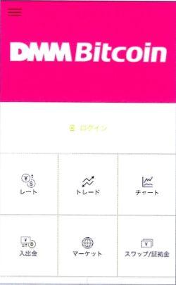 2018年1月に口座開設申し込み受付を開始したDMMビットコイン。注目の取引所です